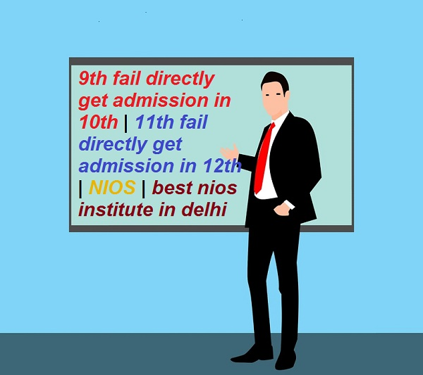 9th fail directly get admission in 10th | 11th fail directly get admission in 12th | NIOS